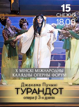 ТУРАНДОТ