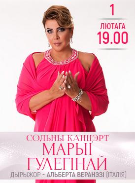 Cольный концерт Марии Гулегиной