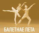 Балетнае лета ў Вялiкам