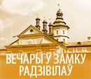Вечары ў замке Радзiвiлаў