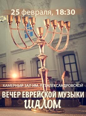 ВЕЧЕР ЕВРЕЙСКОЙ МУЗЫКИ (ШАЛОМ)