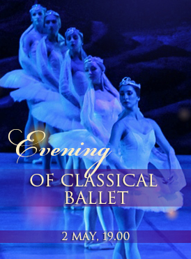 EVENING OF CLASSICAL BALLET