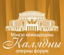 Калядны оперны форум