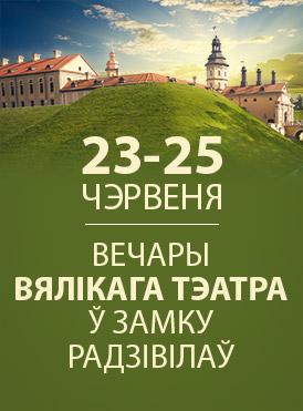 Вечары Вялікага тэатра ў замку Радзівілаў