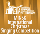 Minsk International Christmas Singing Competition