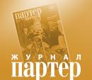Журнал Партер